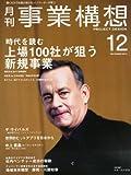 事業構想 2013年 12月号 [雑誌]