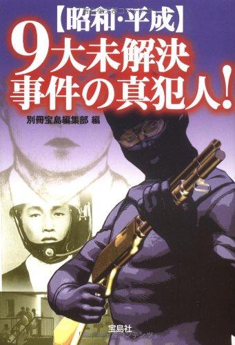 【昭和・平成】 9大未解決事件の真犯人!