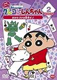 クレヨンしんちゃん TV版傑作選 2年目シリーズ 2 おかたづけは苦手だゾ[DVD]