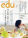 edu (エデュー) 2012年 09月号 [雑誌]