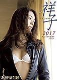 祥子 カレンダー 【2017年版】 17CL-0223