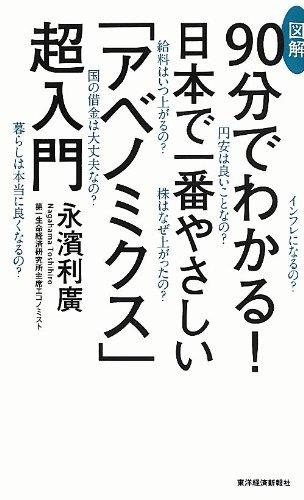 図解 90分でわかる! 日本で一番やさしい「アベノミクス」超入門