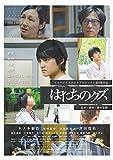 はたちのクズ[DVD]