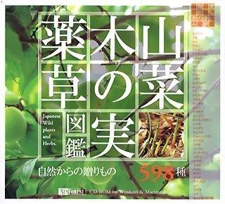 �R�E�̎��E�}�� Japanease Wild Plants and Herbs. ~���R����̑������ 598��~