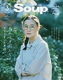 Soup.(スープ) 2016年 03 月号 [雑誌]
