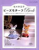 ビーズモチーフBook—童話の主人公になった動物たちを丸小ビーズで作りました (ブティック・ムック No. 752)