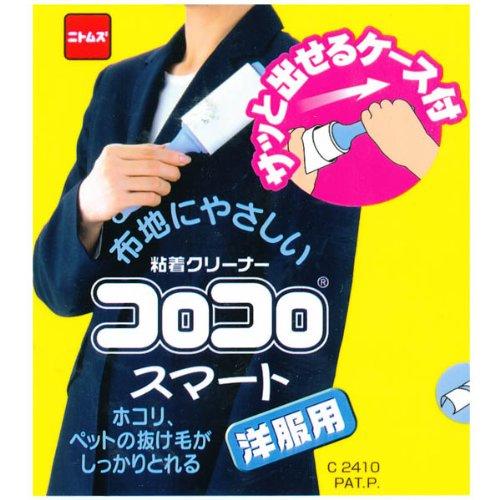 コロコロ スマート 洋服用 ケース付 10CM×50周 C2410 C2410