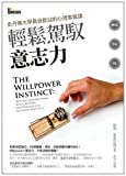 The Willpower Instinct (Chinese Edition)