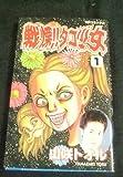 戦慄タコ少女 1 / 山咲 トオル のシリーズ情報を見る