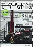 モーターヘッド Vol.05 2012年 11月号 [雑誌]