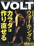 VOLT (ヴォルト) Vol.3 2012年 05月号 [雑誌]