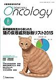 小動物腫瘍科専門誌 Veterinary Oncology No.8(2015年10月号)