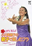 Let's Hula! 小川美穂子の親子で楽しむフラ~♪Ulupalakua♪Nawiliwili~ [DVD]