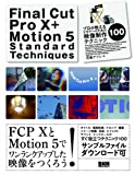 Final Cut Pro X + Motion 5 Standard Techniques���v����������r�M�i�[�̂��߂̉f������e�N�j�b�N100