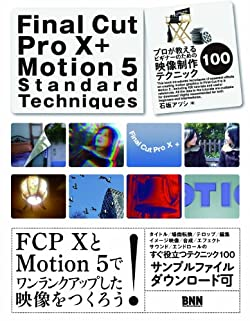 Final Cut Pro X + Motion 5 Standard Techniques─プロが教えるビギナーのための映像制作テクニック100