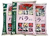 【送料無料でお届け!】 バラ専用培養土 「バラの土(14L)」3袋セット