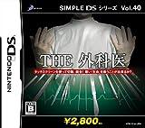 SIMPLE DSシリーズ Vol.40 THE 外科医