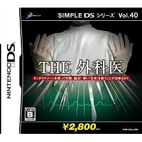 【クリックでお店のこの商品のページへ】SIMPLE DSシリーズ Vol.40 THE 外科医