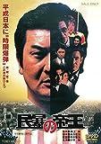 民暴の帝王[DVD]