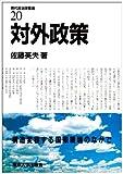 対外政策 (現代政治学叢書 20)