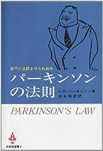 パーキンソンの法則 (至誠堂選書)