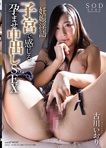 古川いおり 妊娠淫語 子宮で感じる孕ませ中出しSEX [DVD][アダルト]
