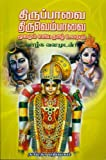 Thiruppavai & Thiruvempaavi: Moolamum eliya thamizh uraiyum