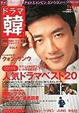 ドラマ韓!Vol.4 2012年 1/13号
