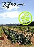 週末農園生活 東京から行く レンタルファームガイド