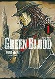 GREEN BLOOD(1) (ヤンマガKCスペシャル)