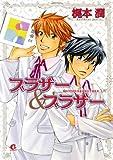 ブラザー&ブラザー (花音コミックス Cita Citaシリーズ)