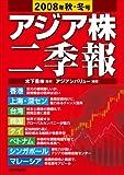 アジア株二季報 2008年秋・冬号 アジアン・バリュー 木下 晃伸