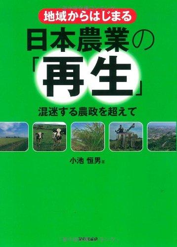 地域からはじまる日本農業の「再生」