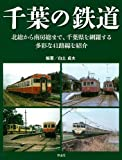 千葉の鉄道: 北総から南房総まで、千葉県を網羅する多彩な41路線を紹介