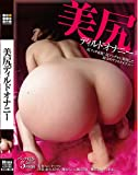 美尻ディルドオナニー [DVD]