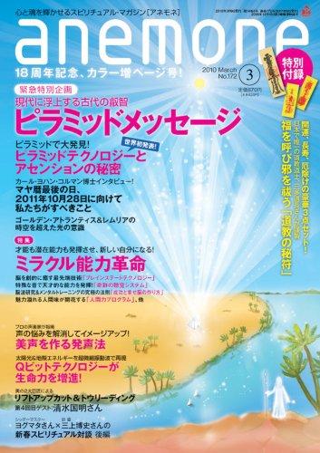 anemone ( アネモネ ) 2010年 03月号 [雑誌]