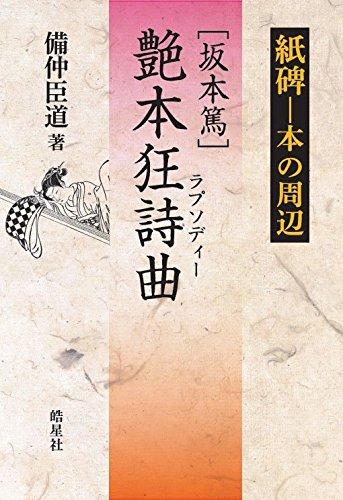 坂本篤 艶本狂詩曲 (紙碑―本の周辺)