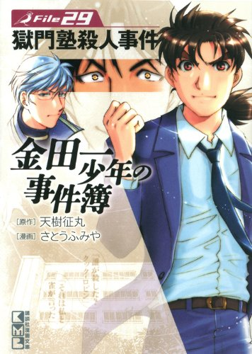 金田一少年の事件簿 File(29) (講談社漫画文庫 さ 9-47)
