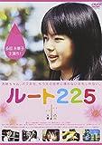 ルート225[DVD]