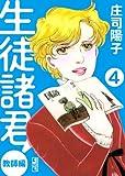 生徒諸君! 教師編(4) (講談社漫画文庫)