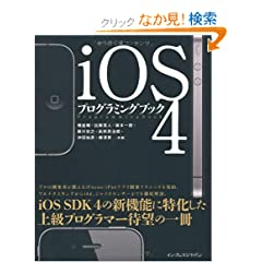 iOS4�v���O���~���O�u�b�N