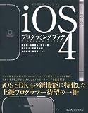 iOS4プログラミングブック
