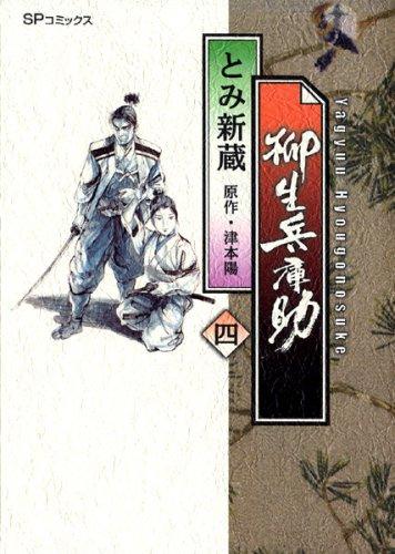 柳生兵庫助 4 (SPコミックス)