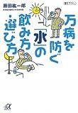 万病を防ぐ「水」の飲み方・選び方 (講談社プラスアルファ文庫)