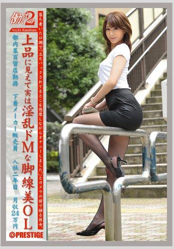 働くオンナ2 31 [DVD]