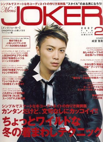 Men's JOKER (メンズ ジョーカー) 2007年 02月号 [雑誌]