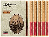 エセー 6冊セット (岩波文庫)