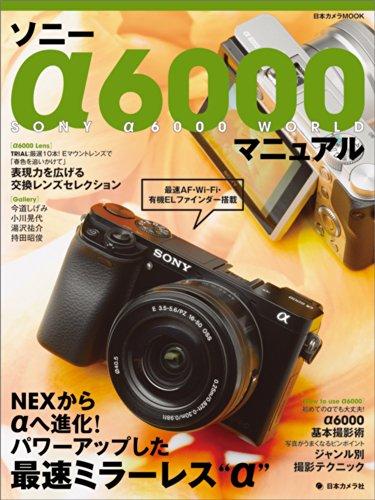 """ソニー α6000 マニュアル―NEXからαへ進化! パワーアップした最速ミラーレス""""α"""""""