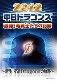 2012 中日ドラゴンズ 激闘! 竜戦士たちの記録~新生 守道Dragonsの軌跡~ [DVD]
