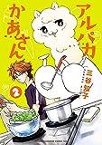 アルパカかあさん 2 (少年チャンピオンコミックス・タップ!)